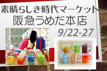 9月22日より27日まで阪急うめだ本店にて素晴らしき時代マーケット開催_c0143209_22130868.jpg