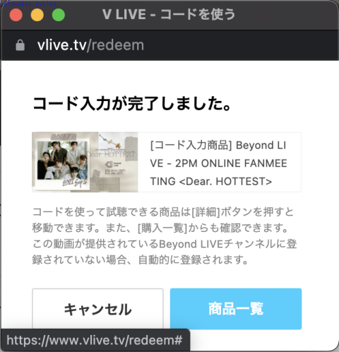 V LIVEに視聴コード登録してみた_e0126009_21165137.png