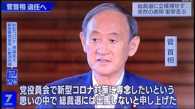 総裁選に不出馬_f0081443_20595894.jpg