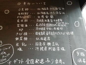 穀粒菓子店 雪ワタリテ麦イズルさん_a0061057_20453927.jpg