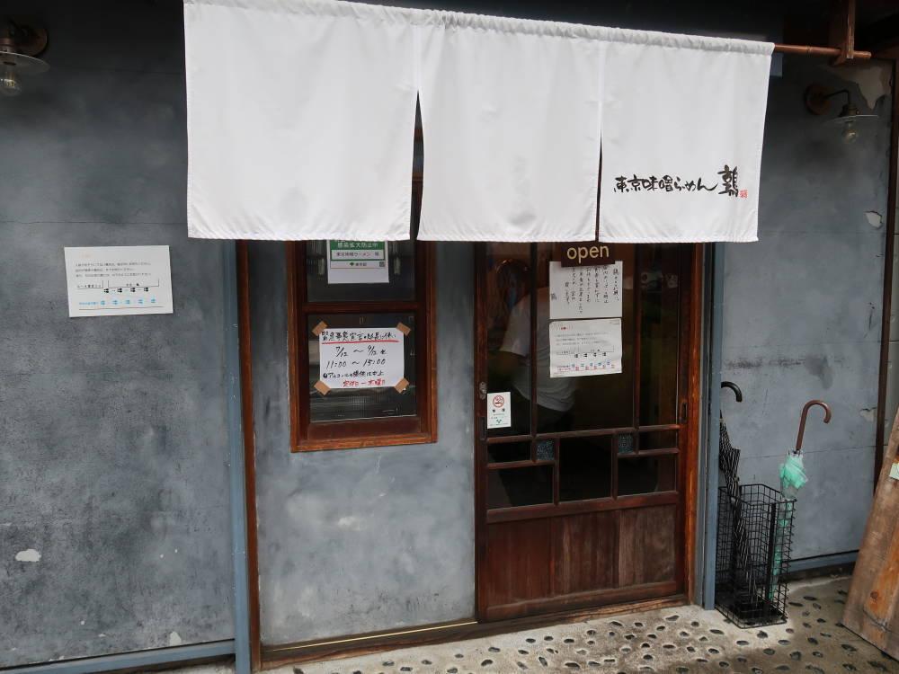 武蔵境 『鶉(うずら)』_e0208058_12250294.jpg