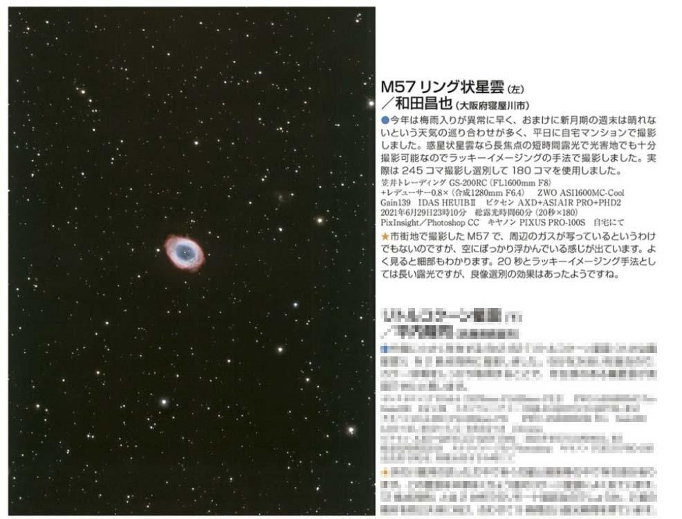 星ナビ2021年10月号に入選しました。_d0251387_19473038.jpg