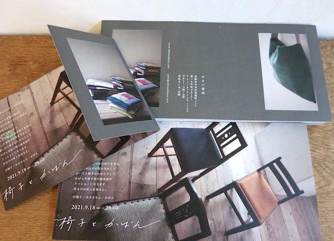 9月の展のお知らせ「椅子とかばん」_e0407037_13151212.jpg