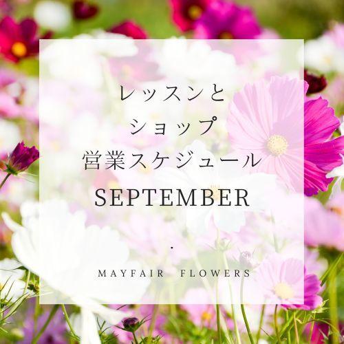9月のレッスンスケジュールとショップ営業日のお知らせ♪_d0000304_14255419.jpg