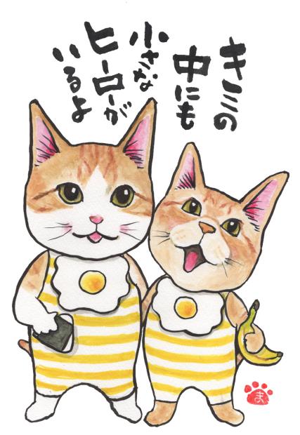 茶太郎くんと茶次郎くん マスク猫_f0375804_18352580.jpg