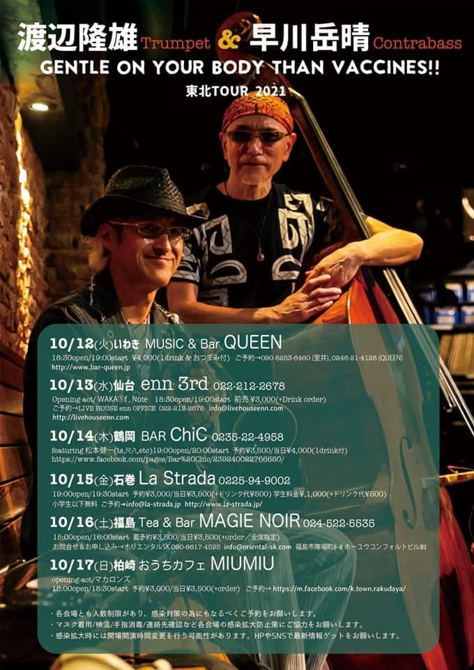 10/12(火)【渡辺隆雄Trumpet & 早川岳晴Contrabass】Autumn Tour 2021_d0115919_01052711.jpg