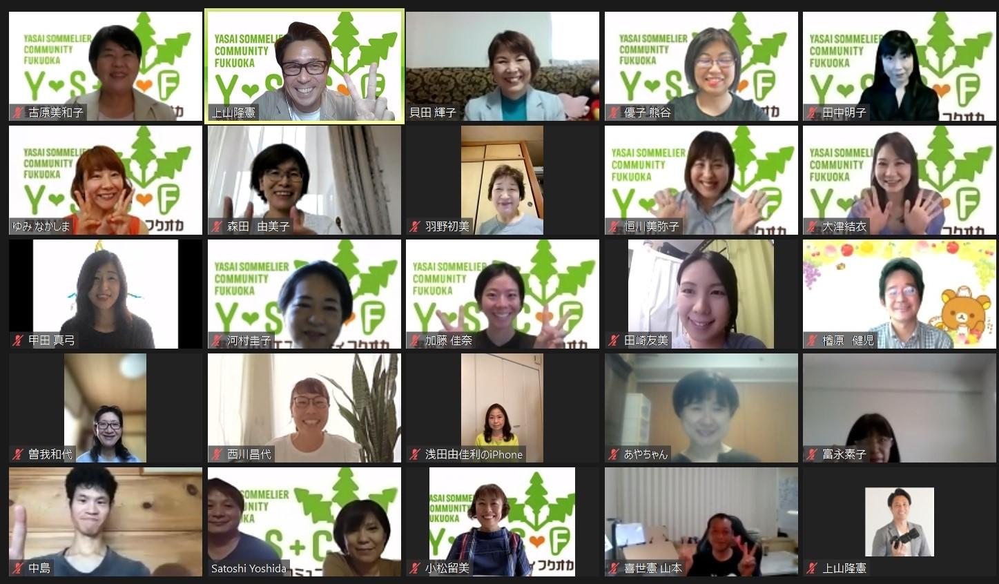 2020年度野菜ソムリエコミュニティ福岡 総会レポート_b0206253_08023957.jpg