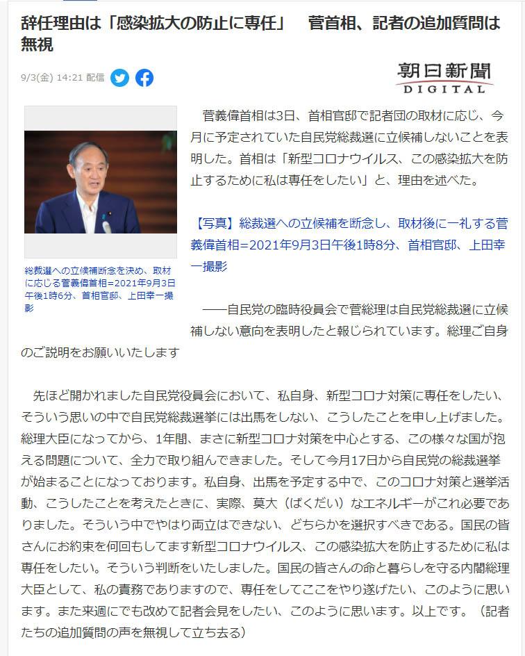 菅総理不出馬騒動評価_c0052876_12500796.jpg