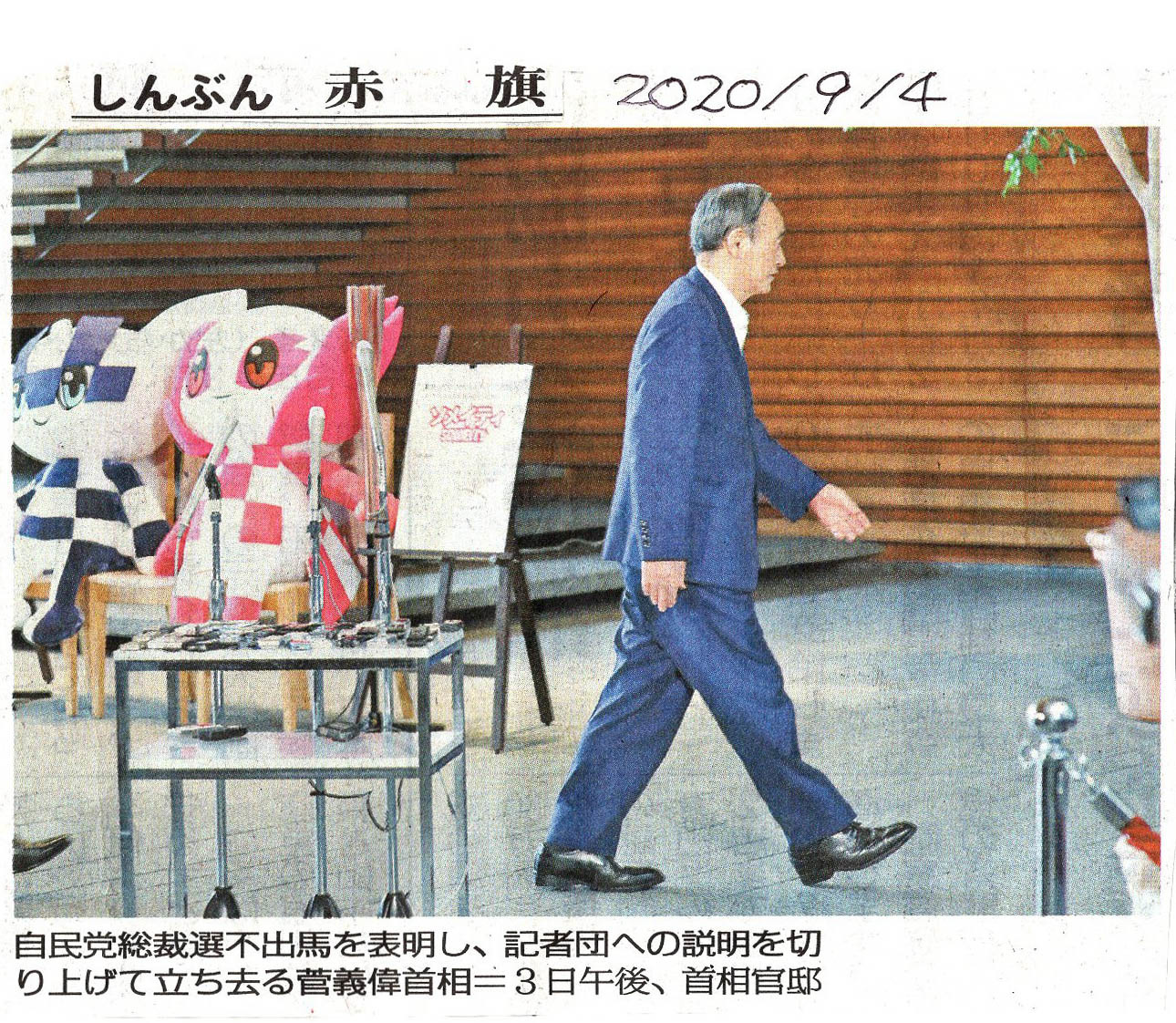 菅総理不出馬騒動評価_c0052876_12505931.jpg
