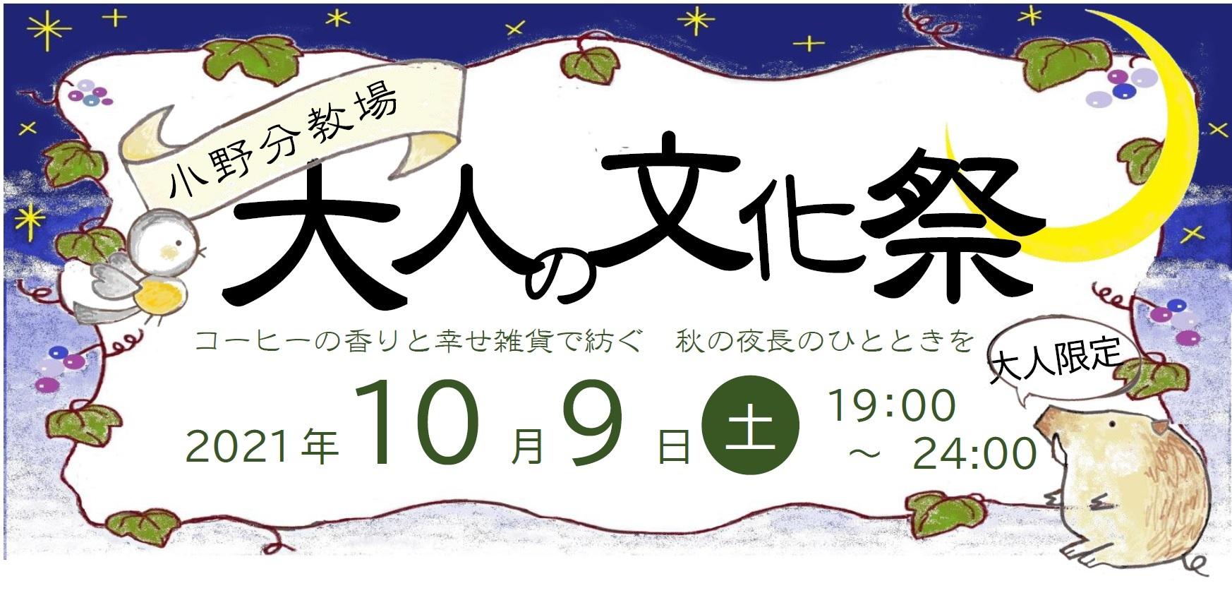 大人の文化祭_b0197139_20323822.jpg