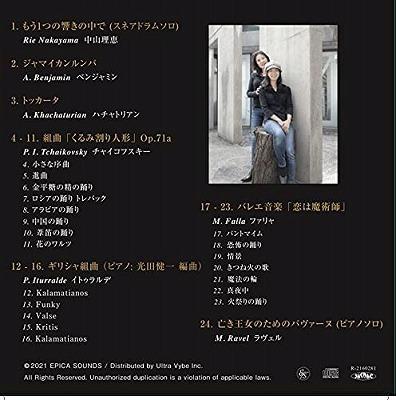 細田真子 with 中山理恵  / 打の世界 Piano & Percussion 恋は魔術師 El Amor Bruno       _f0000652_22175936.jpg