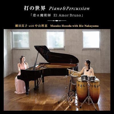 細田真子 with 中山理恵  / 打の世界 Piano & Percussion 恋は魔術師 El Amor Bruno       _f0000652_22175997.jpg