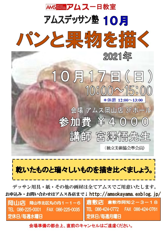 アムスデッサン塾10月「パンと果物を描く」ご案内_f0238969_20550496.jpg