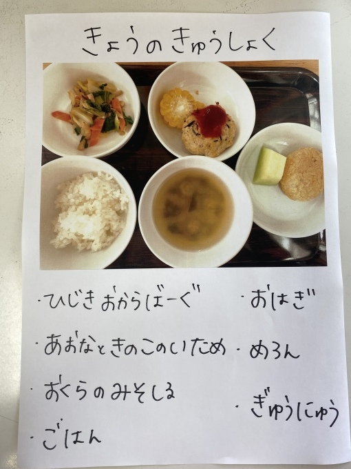 今日の給食(2021.09.06)_c0197584_16283701.jpeg