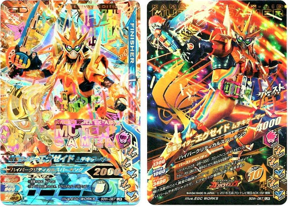 【毎週10枚ガンバライジング!】KAMEN RIDER 50th Anniversary(51回目~60回目)_f0205396_20471237.jpg