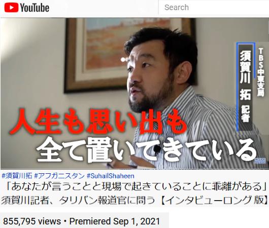 須賀川記者「祖国を棄てることは簡単ではない 彼らの祖国への思いはどうなる」_b0007805_05090947.jpg