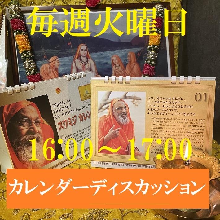 スワミジ カレンダー勉強会_d0103413_16464397.jpeg