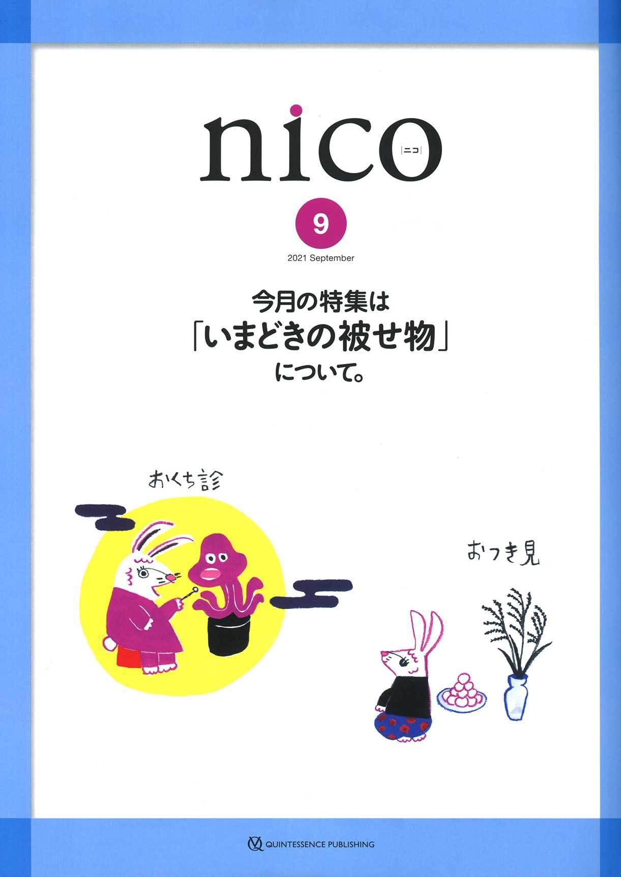 歯科情報誌 nico 2021年9月号 扉イラストレーション_a0048227_22325176.jpg