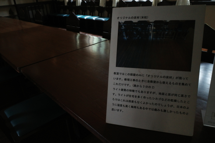 フランク・ロイド・ライトが基本設計をした『自由学園明日館』へ行ってきた_a0287336_15111972.jpg