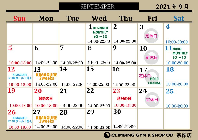 9月営業カレンダー&monthly更新!_a0330060_19505136.jpg