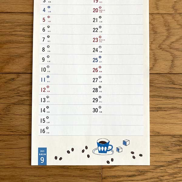 Hondaカレンダー9月_c0011862_17000629.jpeg