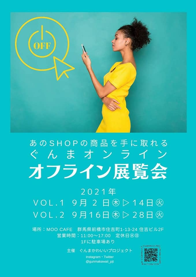 ぐんまオンライン  「オフライン展覧会」@ MOO CAFE_e0187286_21350539.jpg