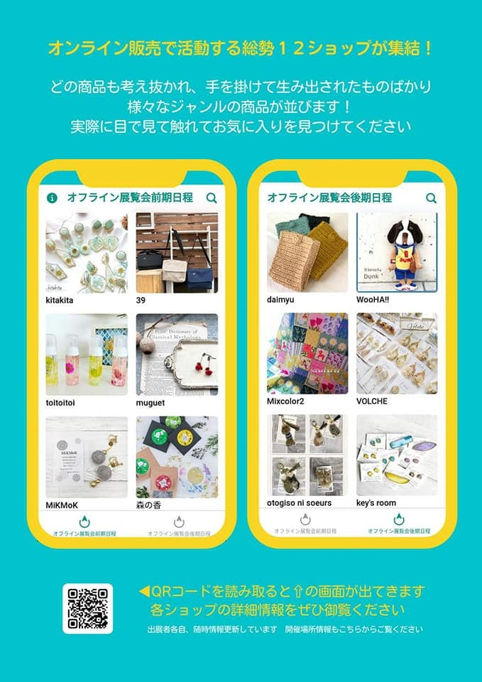 ぐんまオンライン  「オフライン展覧会」@ MOO CAFE_e0187286_21350553.jpg