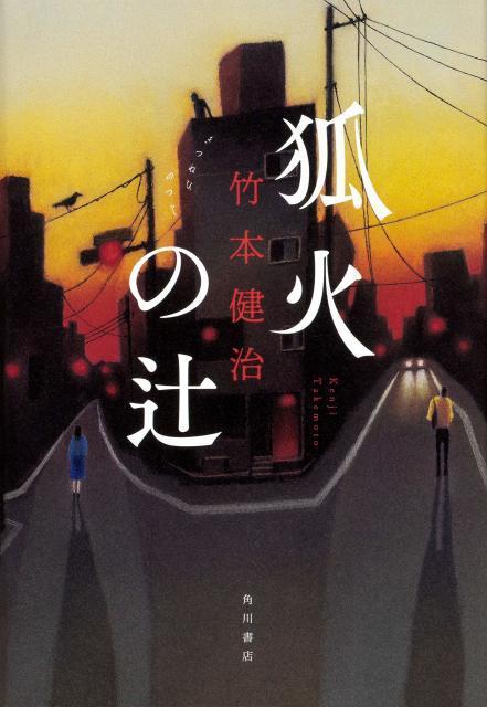 八月の読書「狐火の辻」その他_a0315830_12320299.jpg
