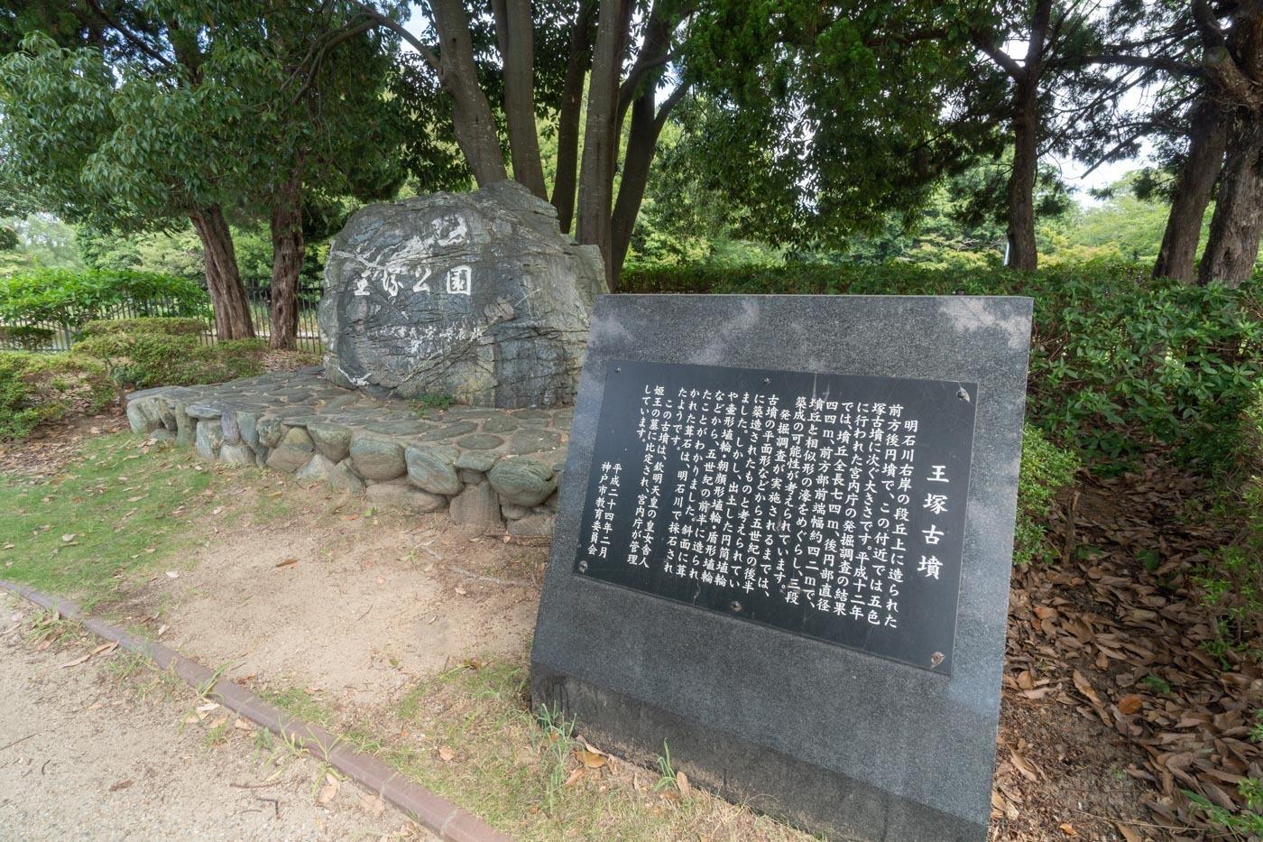 その2 明石を中心にした東播磨の古墳巡り_d0104052_16023365.jpg