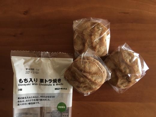 【無印良品季節限定栗のお菓子全て食べました〜後編】_e0253188_20243236.jpeg