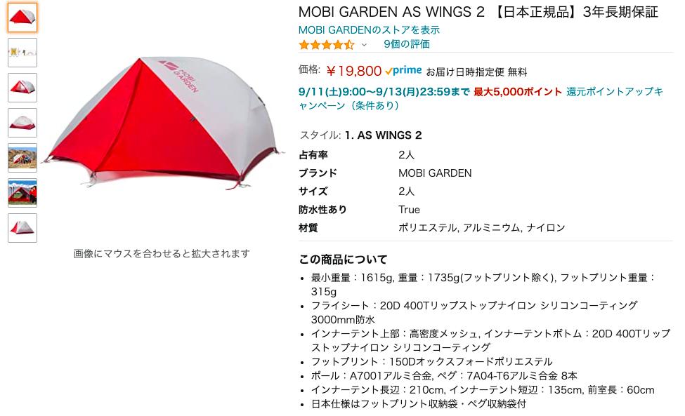 デザイン・機能・高コスパの登山テント MOBI GARDEN / AS WINGS 2G レビュー_b0108109_10573525.png