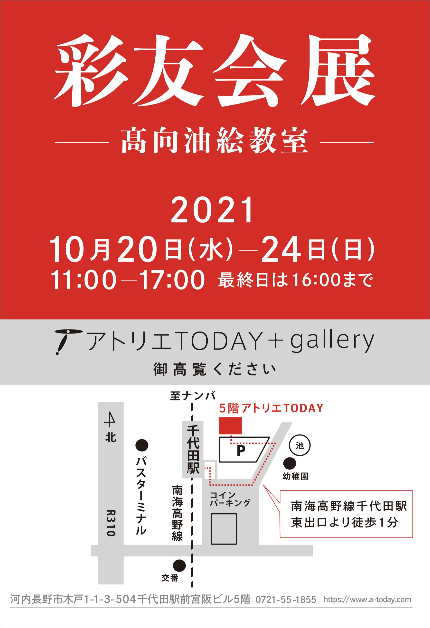彩友会展 開催 2021/10/20〜10/24_b0212226_14381386.png