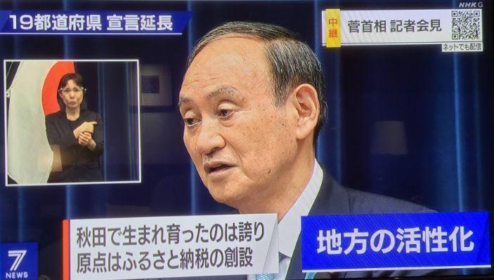 菅首相記者会見_f0081443_21471460.jpg