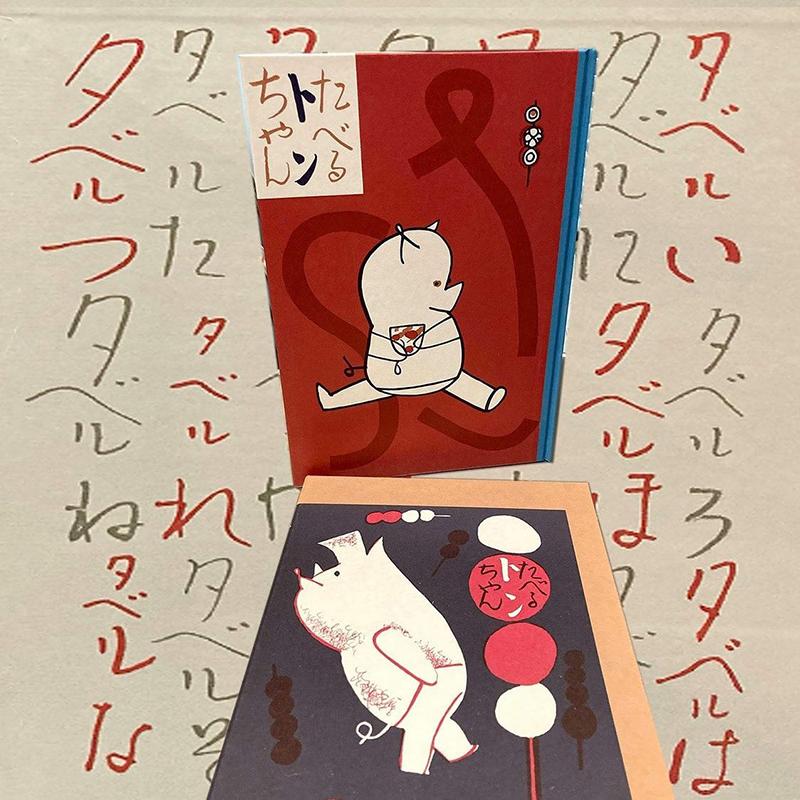 【大人のための絵本講座2021】2回目 9/10(金)から10/8(金)に変更。初山 滋「たべるトンちゃん 」