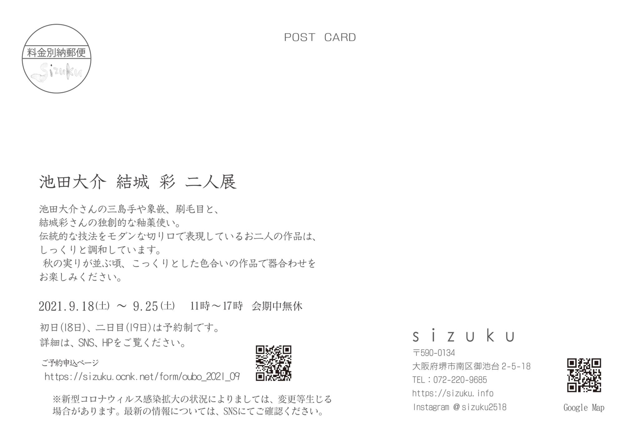 「池田大介 結城彩 二人展」 について_e0205196_11103438.jpg