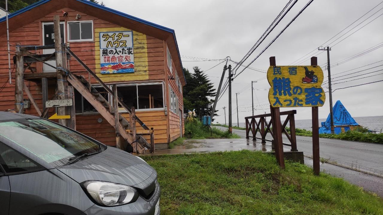 知床旅情を味わう♫ 熊の入った家、瀬石の露天風呂 - Hidden charm of Shiretoko, Bear\'s guesthouse, \'Seseki\' Wild hot springs._b0108109_10471293.jpg