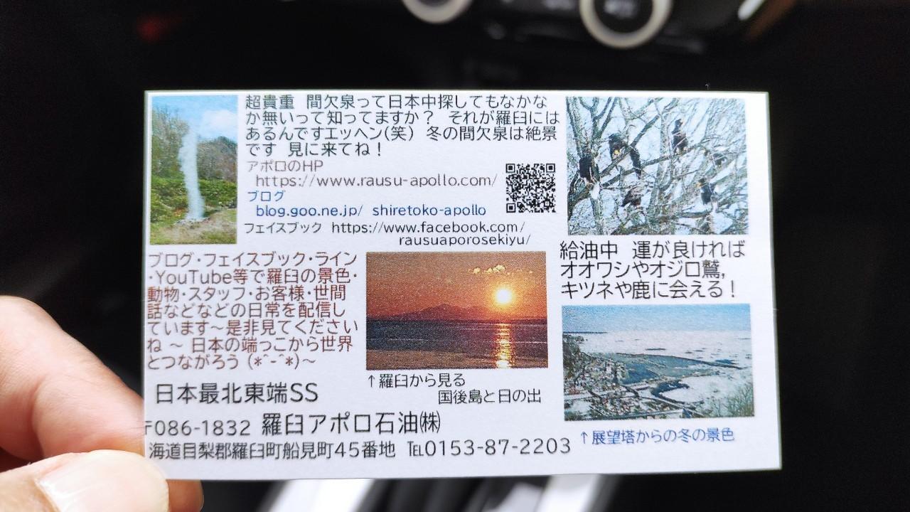 知床旅情を味わう♫ 熊の入った家、瀬石の露天風呂 - Hidden charm of Shiretoko, Bear\'s guesthouse, \'Seseki\' Wild hot springs._b0108109_11044767.jpg