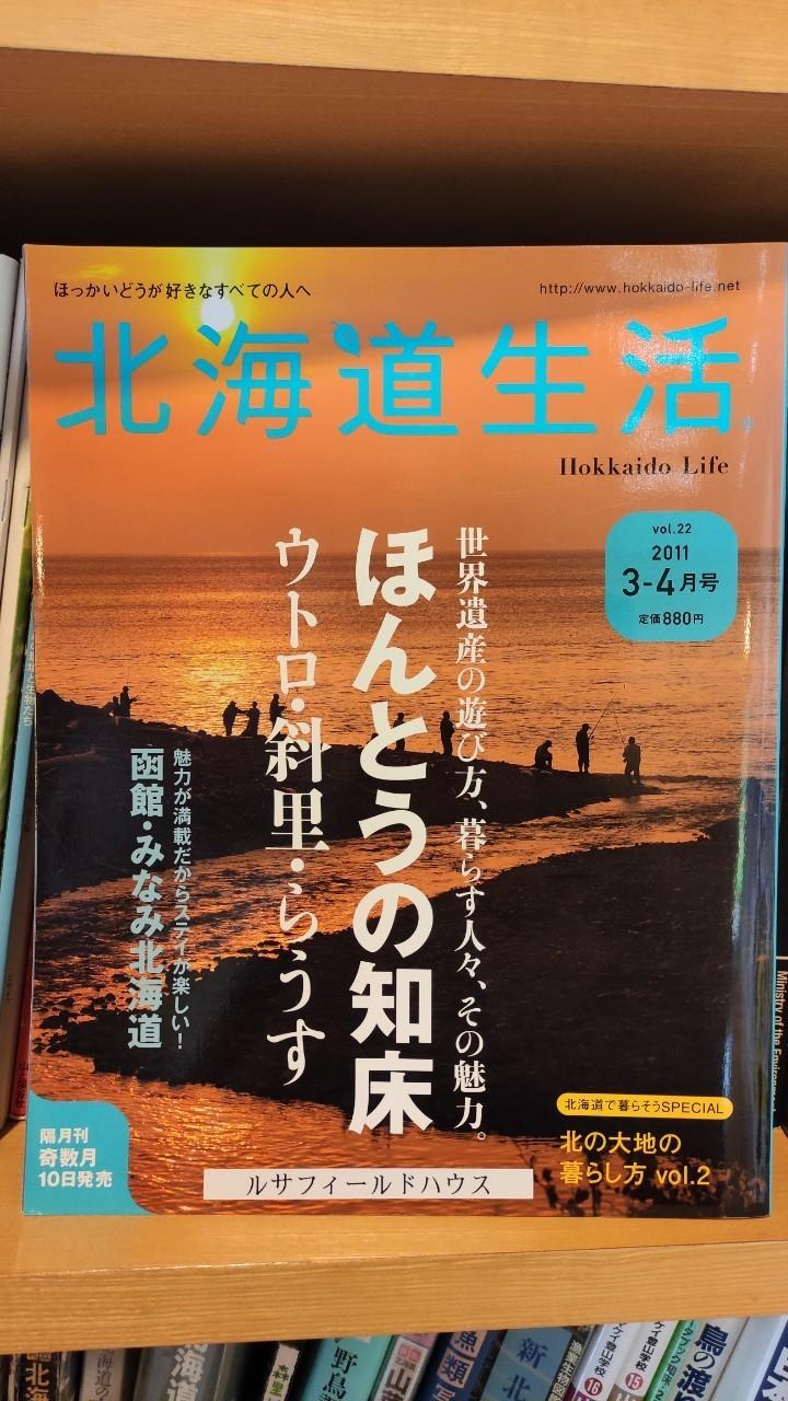 知床旅情を味わう♫ 熊の入った家、瀬石の露天風呂 - Hidden charm of Shiretoko, Bear\'s guesthouse, \'Seseki\' Wild hot springs._b0108109_11171545.jpg