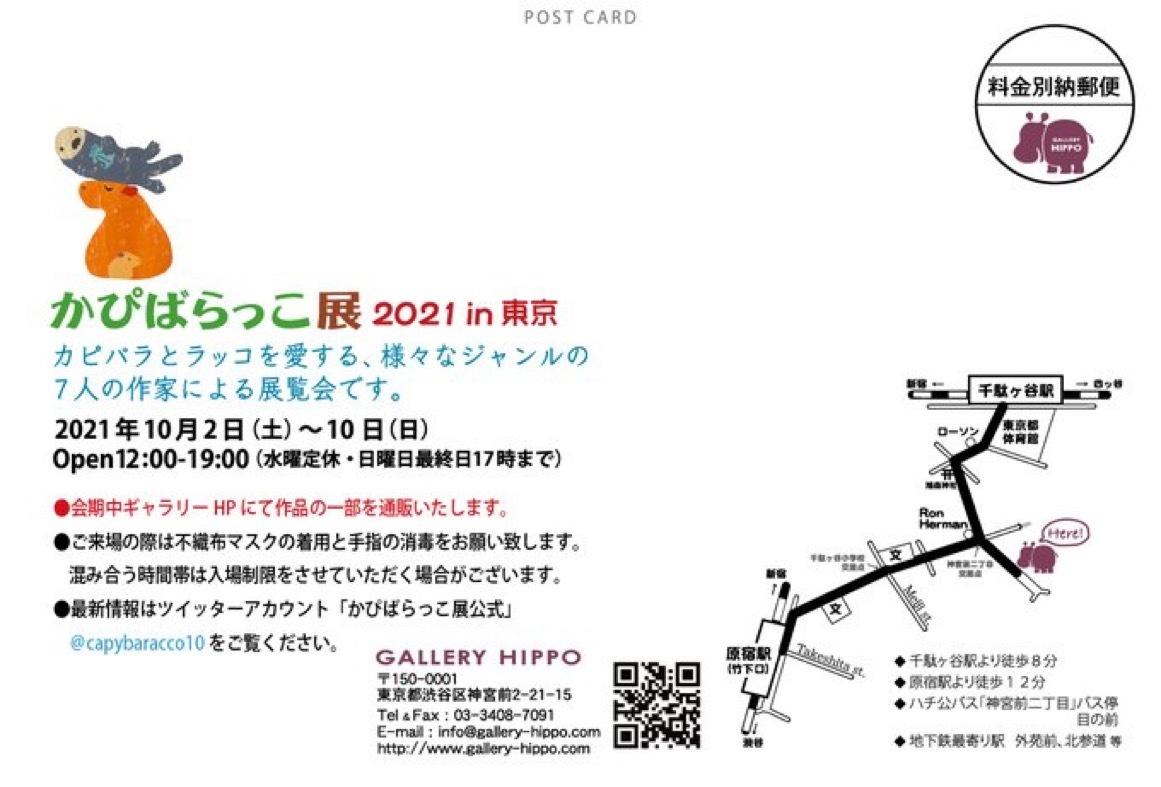 かぴばらっこ展2021in東京、DMできました。_d0123492_17454764.jpeg