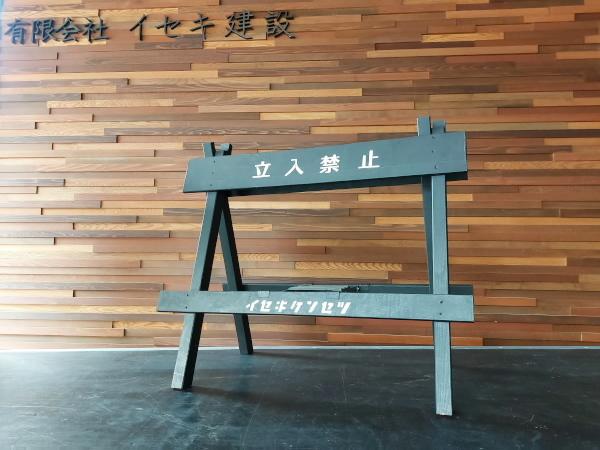木製バリケードカスタム_c0184295_14190010.jpg