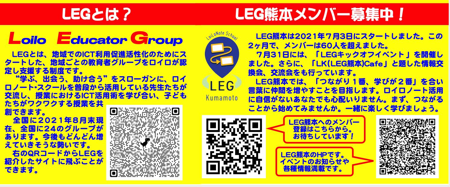LEG Kumamoto 第2回イベント_c0052304_20132417.png
