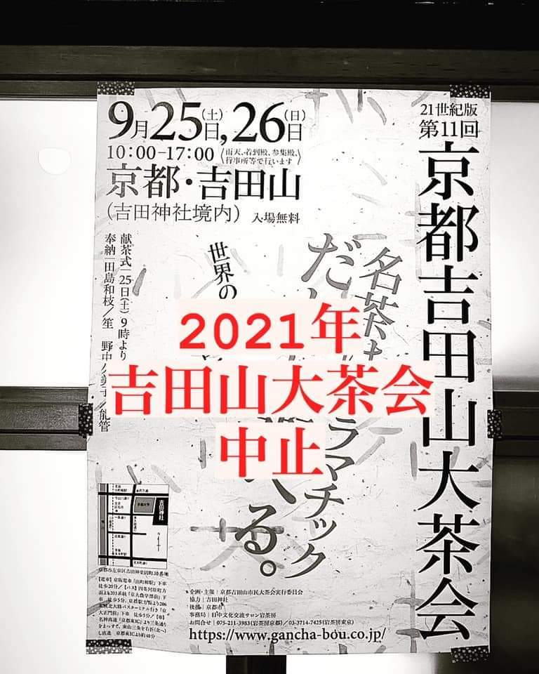 京都吉田山大茶会中止のお知らせ_d0293004_23054418.jpeg