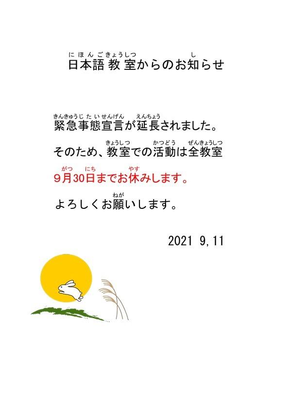 教室活動お休み延長のお知らせ_e0175020_11190209.jpeg
