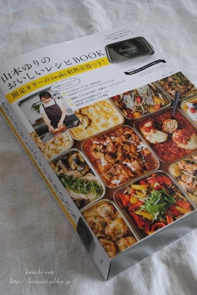 届いた山本ゆりさんの「おいしいレシピBOOK」 * それと作ったもの_b0351624_17064718.jpg