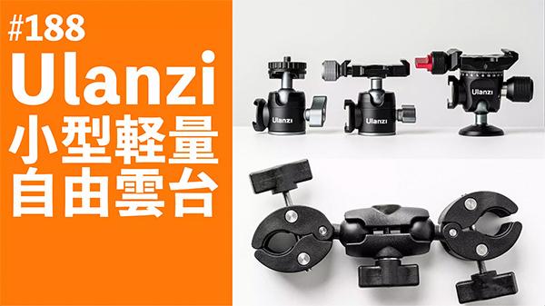 2021/09/11 #188 Ulanzi 小型自由雲台_b0171364_13141503.jpg