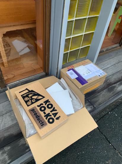 富永建具、KOYA SO-KO、看板、取り付きました。_f0053665_08330945.jpg
