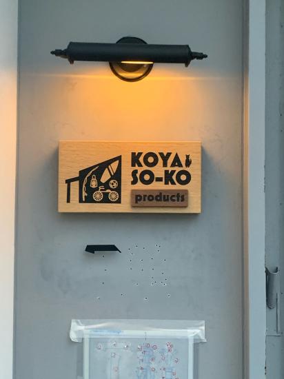 富永建具、KOYA SO-KO、看板、取り付きました。_f0053665_08331571.jpg