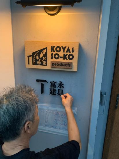 富永建具、KOYA SO-KO、看板、取り付きました。_f0053665_08331766.jpg