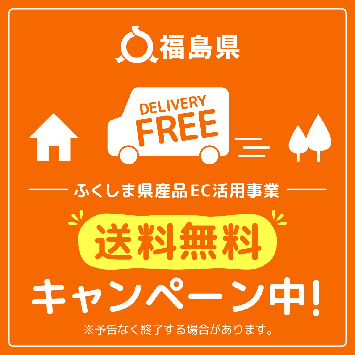 【オンラインショップ限定】送料無料キャンペーンのお知らせ_e0218089_10073320.png