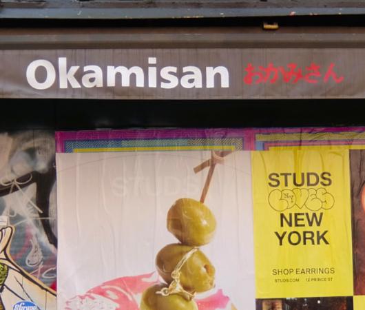 NYの街角で見かけたユニークな日本語の名前の飲食店_b0007805_23463909.jpg